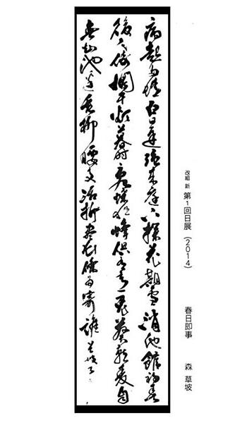 草心書院 主宰の紹介