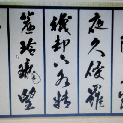 作品.04 小石會展出品作サイズ「160㎝×53㎝×5」