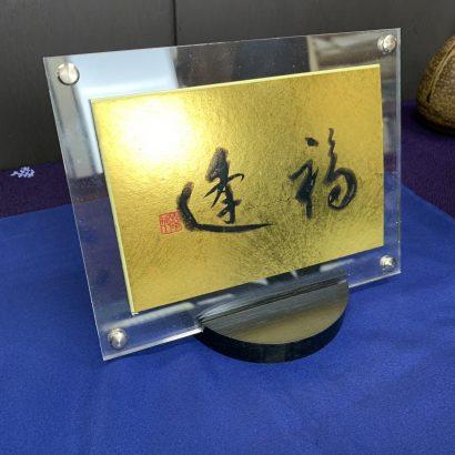 作品.01 アクリル板の額はがき大「福逢」