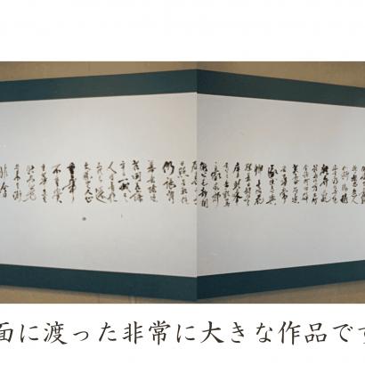作品.06 草心書院展出品作サイズ「縦165㎝×横12m」